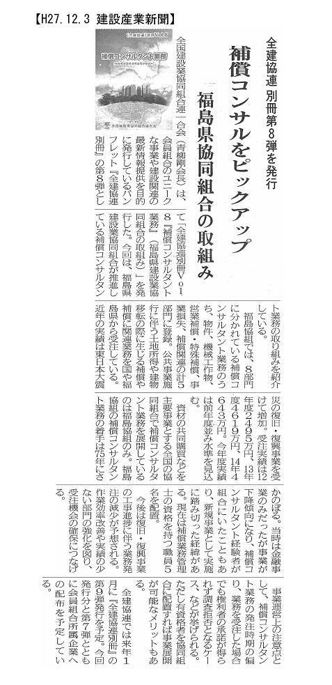 151203別冊8福島:建設産業3