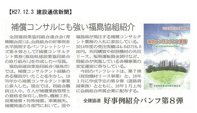 151203別冊8福島:建設通信3