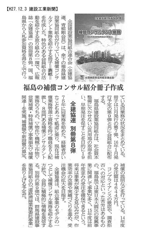 151203別冊8福島:建設工業3