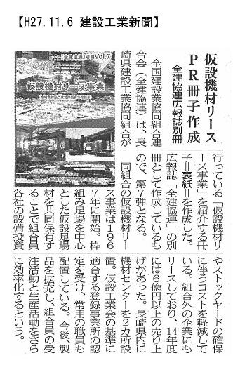 151106別冊7長崎:建設工業2