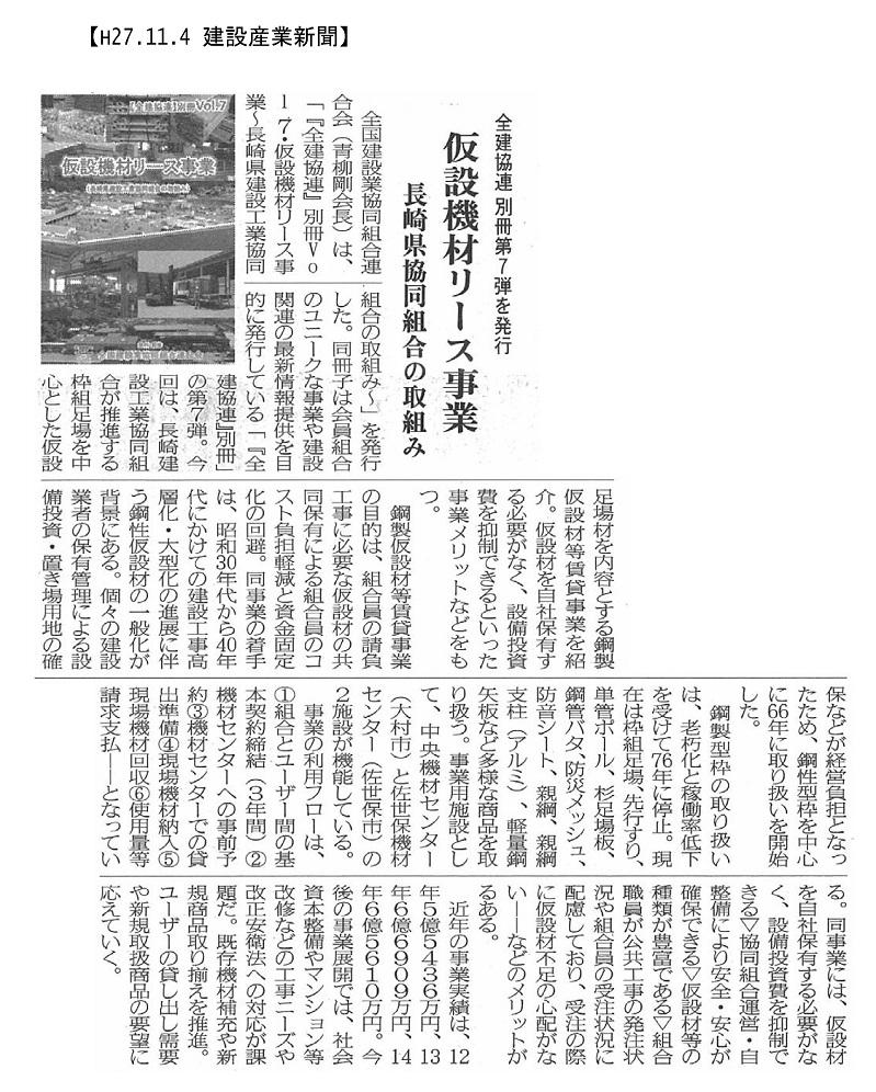 151104別冊7長崎:建設産業2