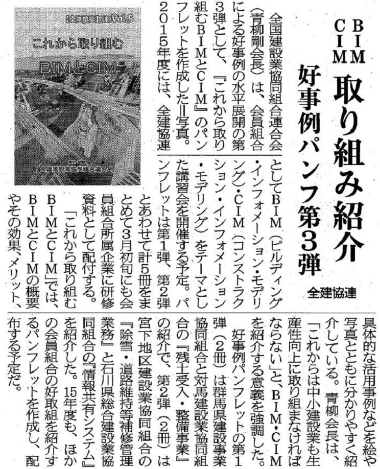 BIMCIM 建設通信新聞3