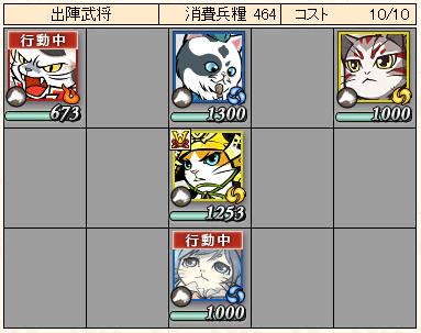 160102陣形4
