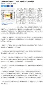 日韓通貨協定再開へ 政府、韓国の正式要請条件 (産経新聞) - Yahoo!ニュース