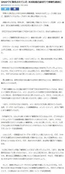 SMAPクビ勧告されていた 木村拓哉の裏切りで移籍も破談に (週刊女性PRIME) - Yahoo!ニュース