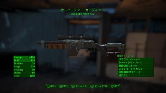 Fallout 4_20160118004751