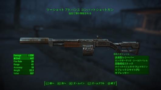 Fallout 4_20160214182711