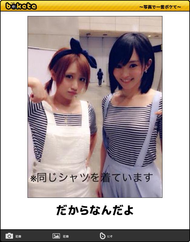 同じシャツ