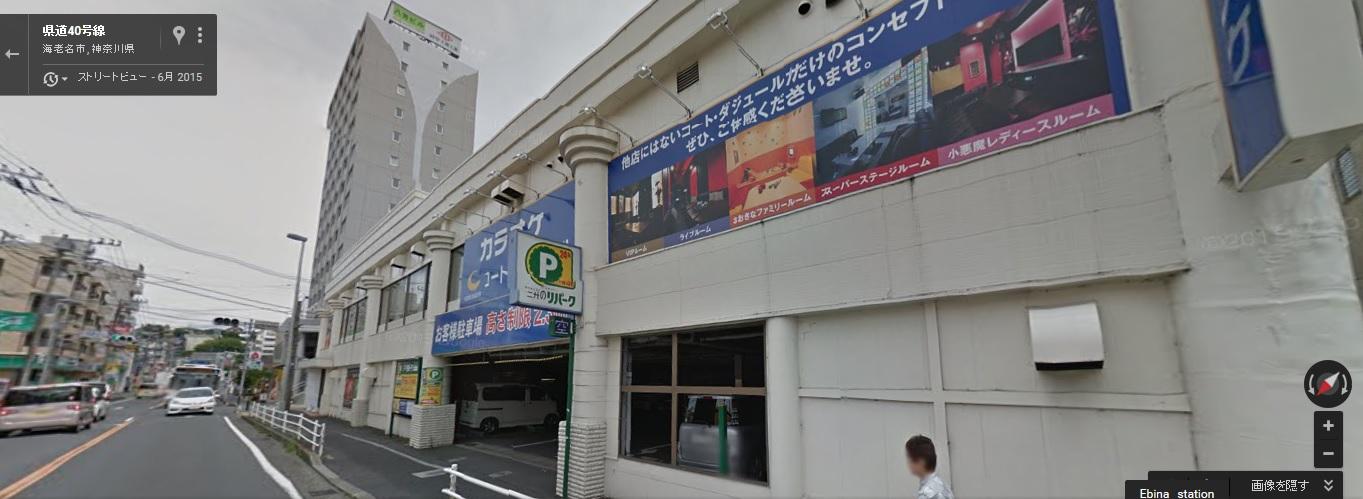 コート・ダジュール海老名店