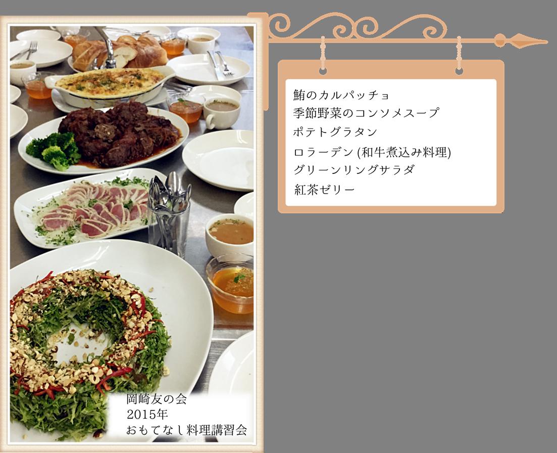 2015年岡崎友の会おもてなし料理講習会
