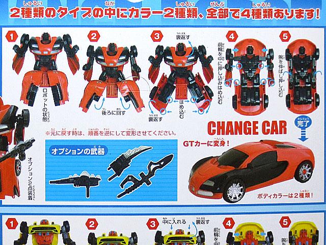 Change_Robot_Rikudou_A_06.jpg