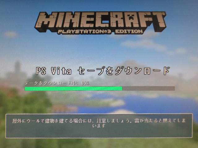 MINECRAFT_Cross_Save_VITAtoPS3_12.jpg