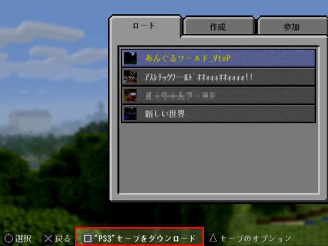 MINECRAFT_Cross_Save_VITAtoPS3_22.jpg