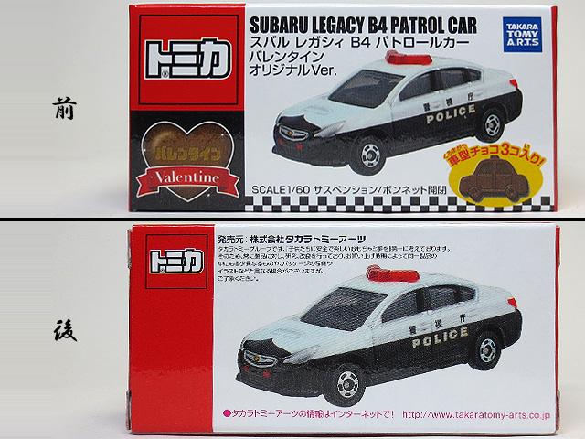 Tomica_No112_LEGACY_B4_Valentine_police_car_07.jpg