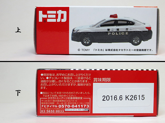 Tomica_No112_LEGACY_B4_Valentine_police_car_08.jpg