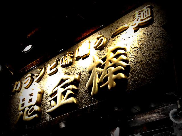 karashibi_kikanbou_kanda_01.jpg