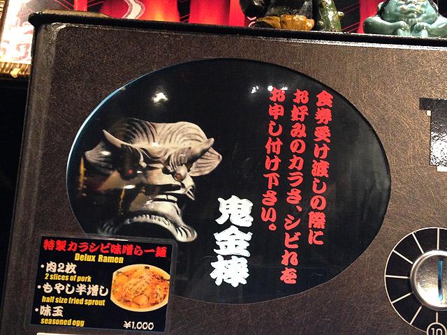 karashibi_kikanbou_kanda_02.jpg