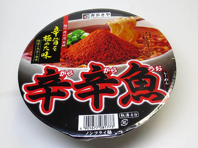 sugakiya_karakarauo_02.jpg