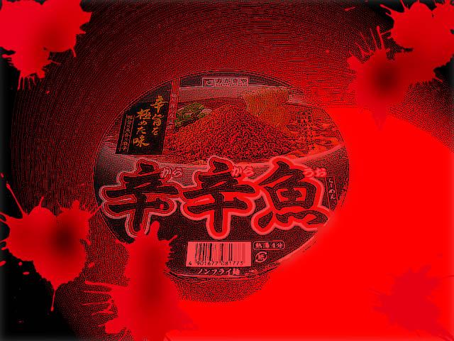 sugakiya_karakarauo_03.jpg