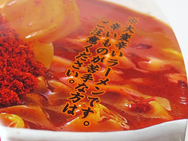 sugakiya_karakarauo_06.jpg