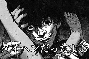 東京グール:re64話 ネタバレ感想