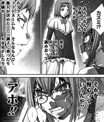gokukoku173-16012806.jpg