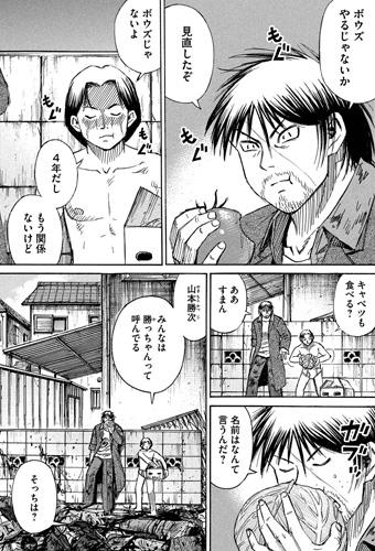 higanjima_48nichigo61-16010903.jpg