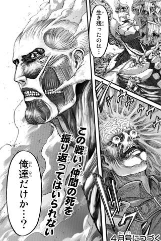 shingeki78-16021002.jpg
