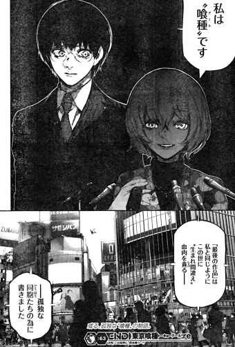 tokyoghoul-re63-16021002.jpg