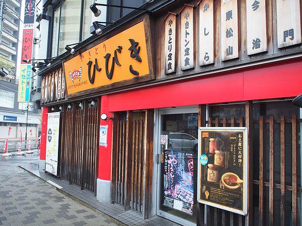 やきとりひびき東松山本店