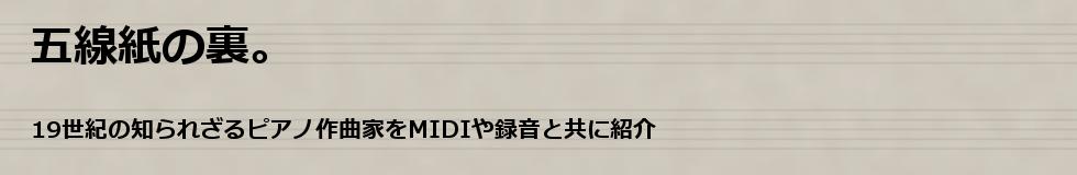 五線紙の裏。 19世紀の知られざるピアノ作曲家をMIDIや録音と共に紹介