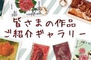 """""""皆様の作品ご紹介ギャラリー"""