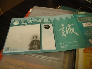 20151231手帳5