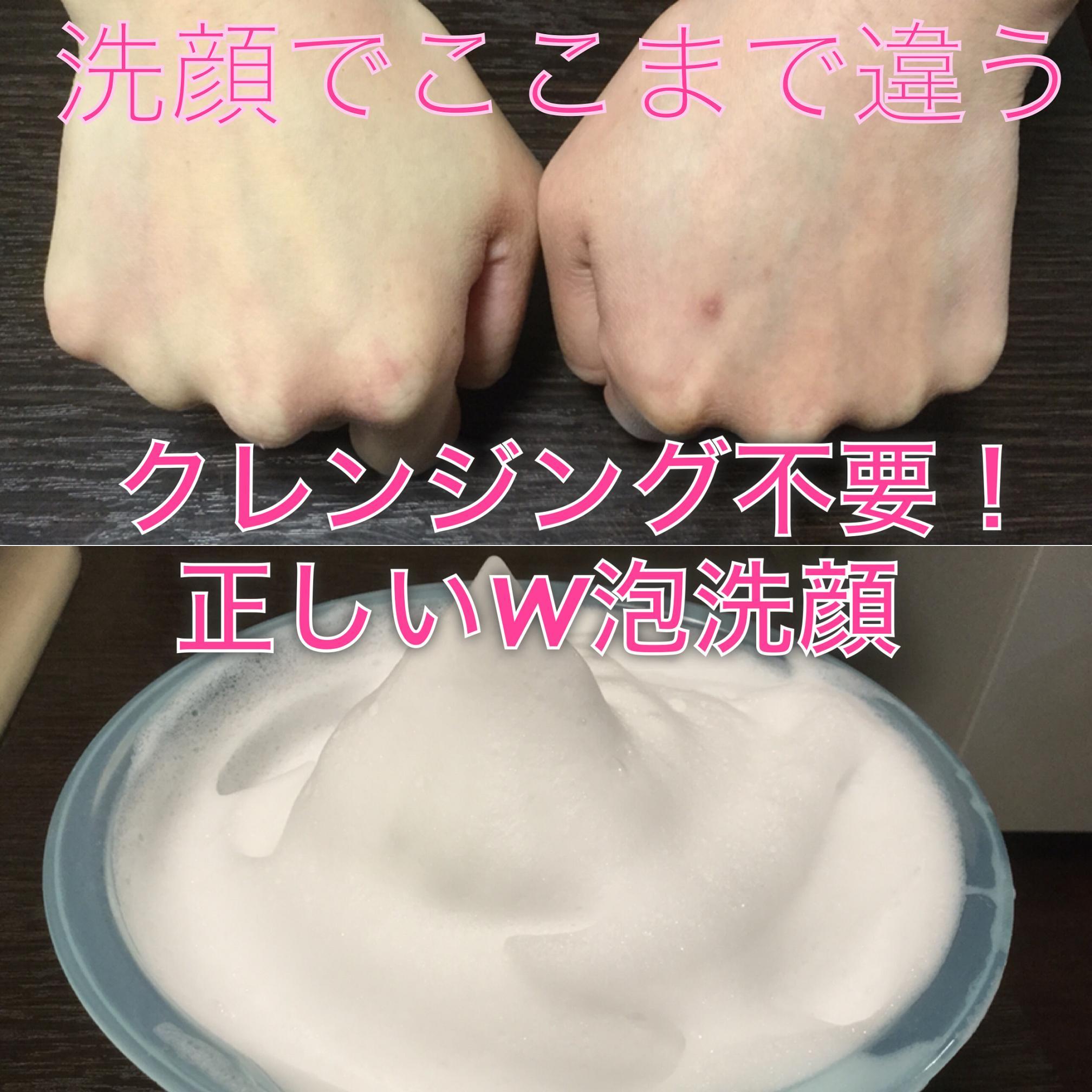 【動画】洗顔前と洗顔後…一目瞭然