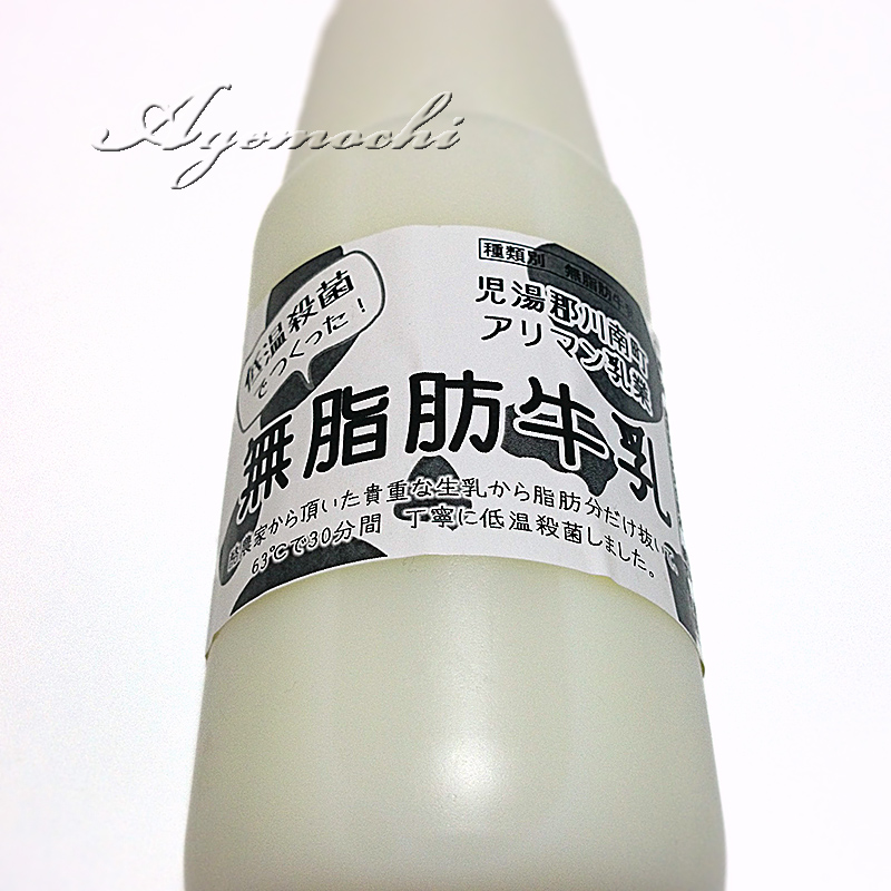 ariman_milk.jpg