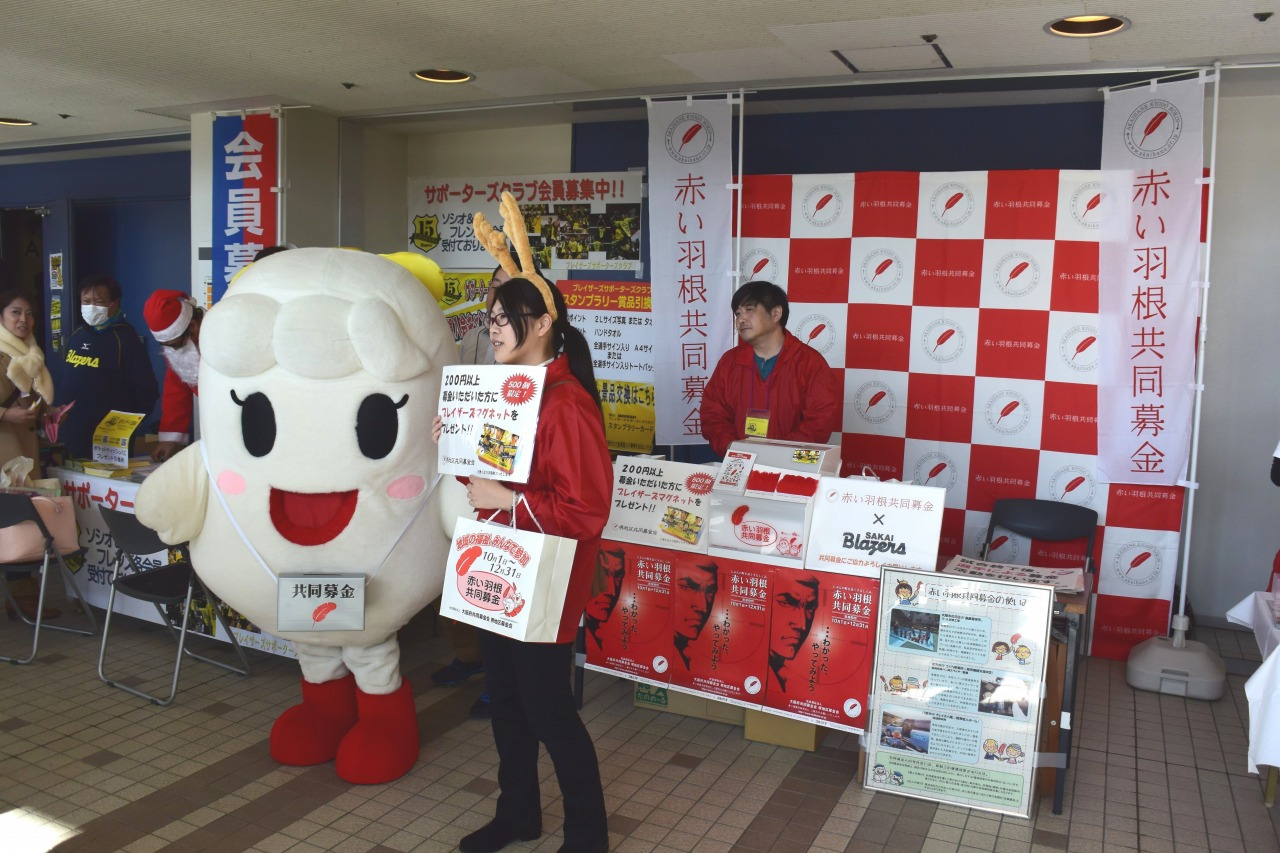 「赤い羽根共同募金×堺ブレイザーズ:ホームゲームにおける募金活動」を行いました!