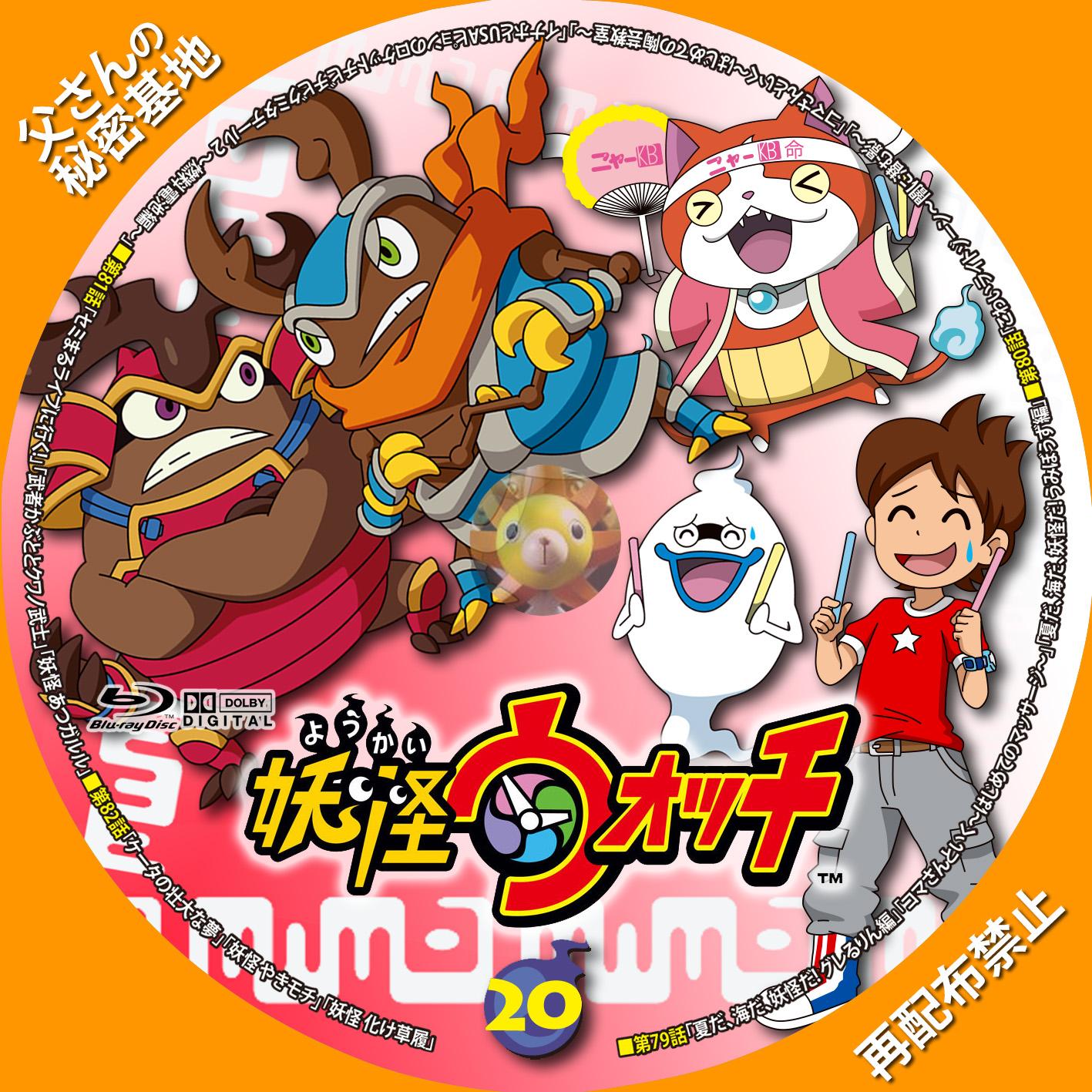 youkai-watch_20BDa.jpg