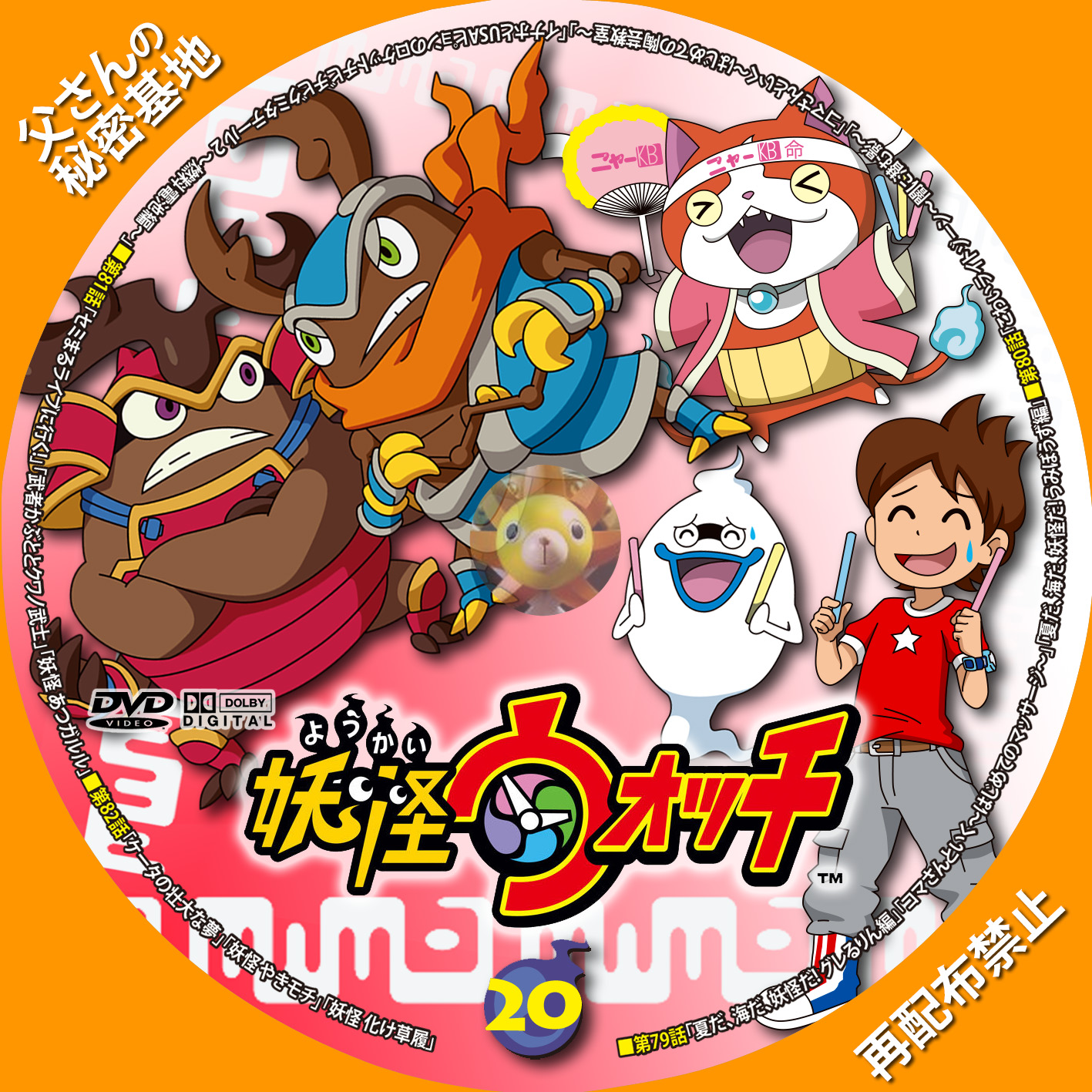 youkai-watch_20DVDa.jpg