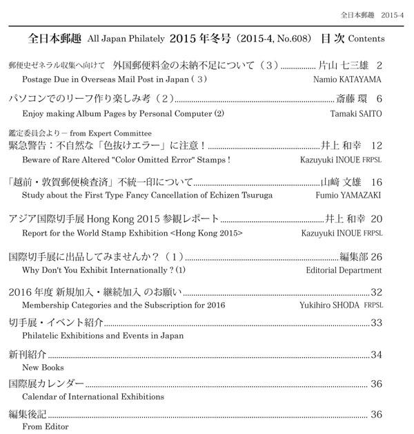 2015-4_contents.jpg