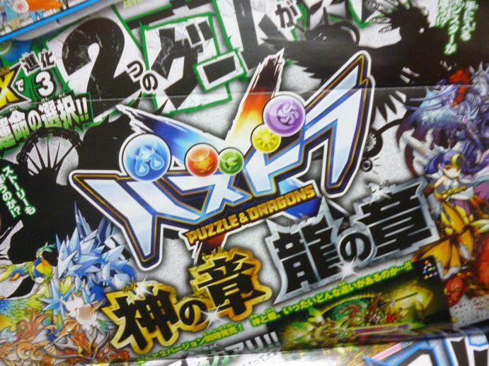 【速報】『パズドラX』2バージョン発売決定!TVアニメ、コロコロで連載も!
