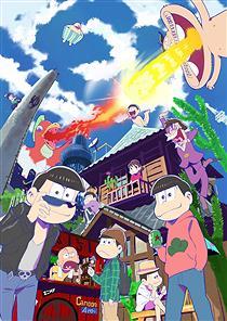 アニメ「おそ松さん」面白いwwwww