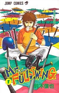 『ミスターフルスイング』とかいう野球漫画好きだったやつwwww