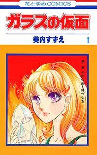 三大男が読んでも面白い少女漫画「のだめ」「ガラスの仮面」