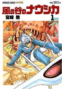 【ネタバレ注意】漫画版のナウシカ読み終わったんだけど謎がいっぱいある