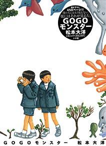意識高いサブカル野郎が好む漫画家→黒田硫黄、松本大洋、沙村広明、