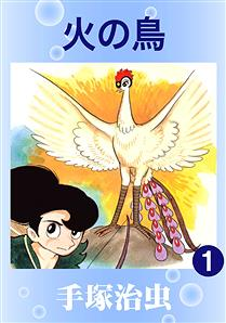『火の鳥』の続編を書けそうな漫画家おるか?