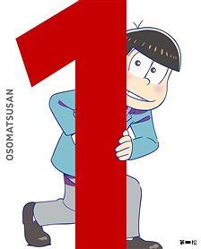 【悲報】2015秋アニメ売上 萌えアニメが「おそ松さん」に完敗