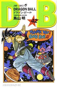「ドラゴンボール」42巻 「スラムダンク」31巻 「幽遊白書」19巻←これ