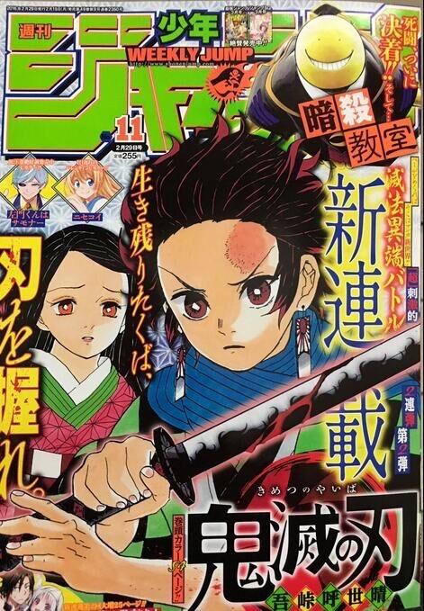 【朗報】ジャンプ新連載、面白い【鬼滅の刃】