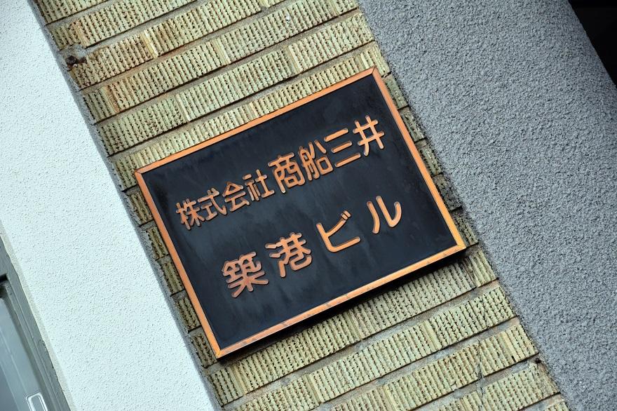 商船三井築港ビル (8)